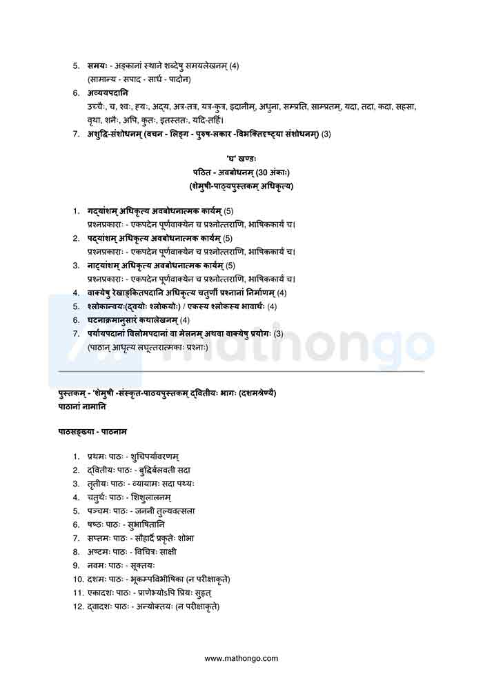 CBSE Syllabus for Class 10 Sanskrit