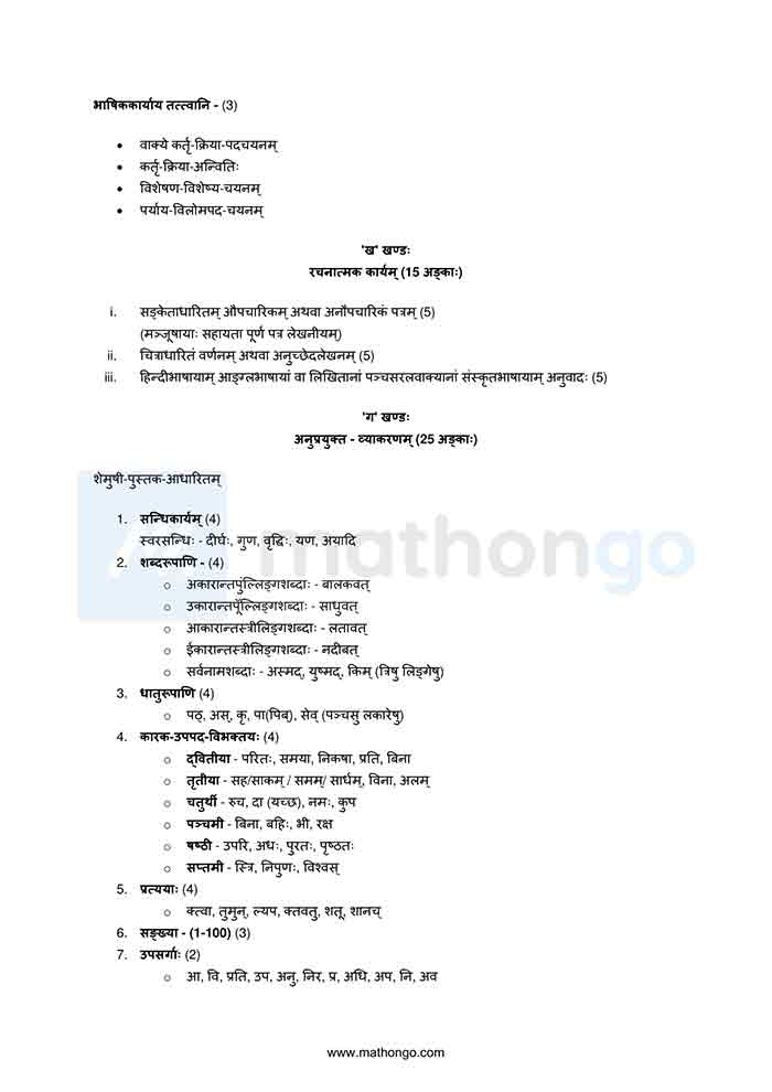 CBSE Syllabus for Class 9 Sanskrit