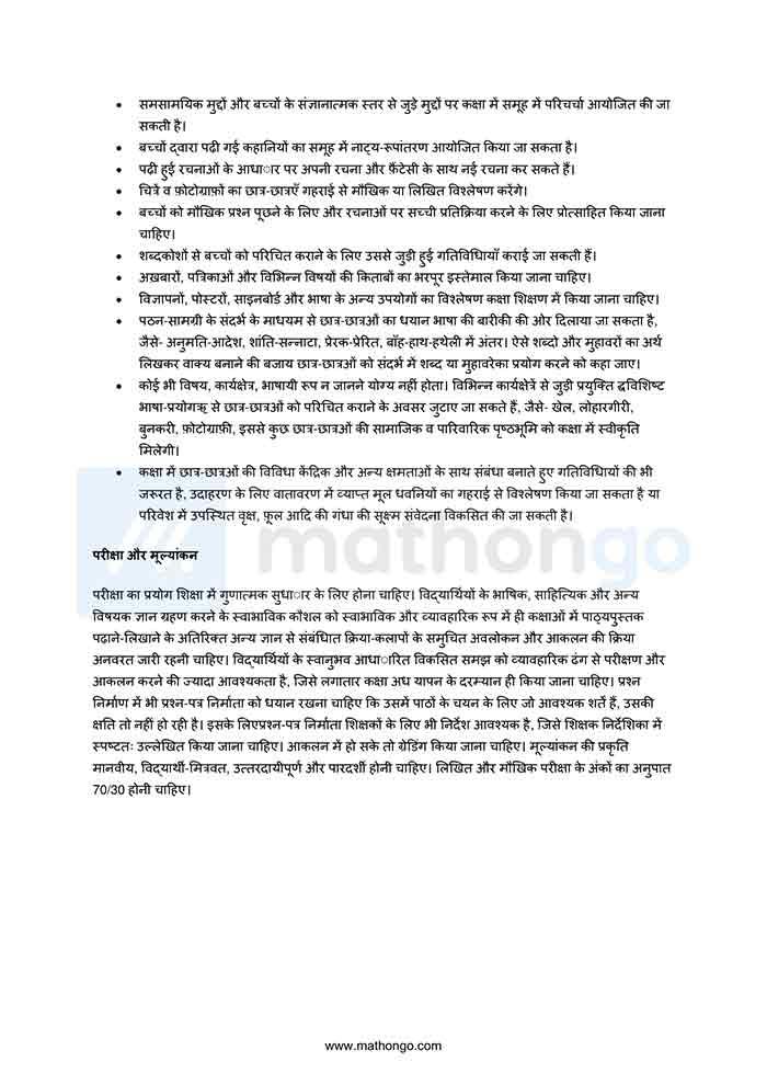 CBSE Syllabus for Class 7 Hindi