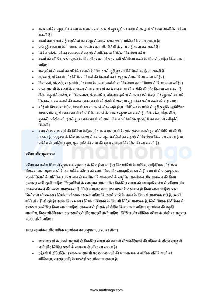 CBSE Syllabus for Class 6 Hindi